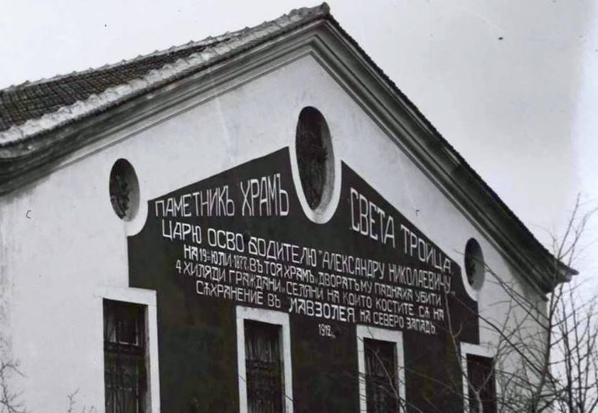 Храмът паметник
