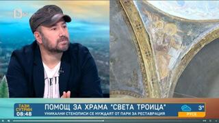 """Уникални стенописи в църквата """"Св. Троица"""" в Стара Загора се нуждаят от реставрация"""
