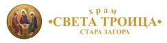 """Храм """"Света Троица"""" - Стара Загора"""