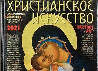 Творби на Зорница Иванова – в престижен каталог за християнско изкуство